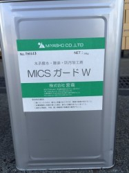 MICSガード W 16kg